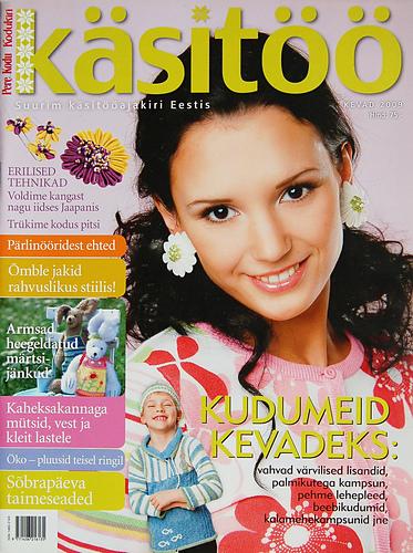 Эстонские журналы по рукоделию