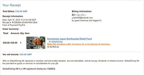 Donation_kumamoto_medium