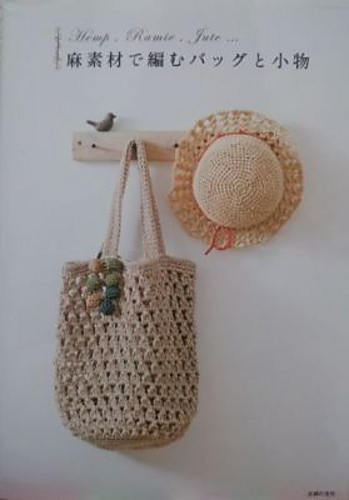 Crochet Patterns For Jute Bags Dancox For
